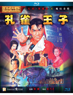 The Peacock King 孔雀王子 1989 (Hong Kong Movie) BLU-RAY with English Sub (Region A)
