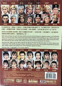 THE YANG'S SAGA 楊家將 1985 TVB (2DVD) WITH ENGLISH SUBTITLES (REGION FREE)