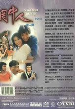 Load image into Gallery viewer, The Good, the Bad and the Ugly 網中人 Part 2 1979 TVB (8 DVD)Non English Sub (Region Free)