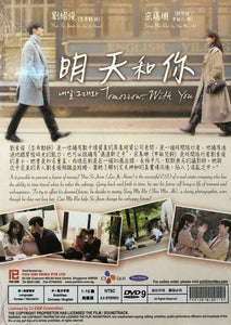 TOMORROW WITH YOU 2017 KOREAN 1-16 EPISODES ENGLISH SUBTITLES (REGION FREE)