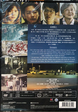 Load image into Gallery viewer, ONE NIGHT  那一夜: 母親是殺人犯 2019 (Japanese Movie) DVD ENGLISH SUBTITLES (REGION 3)