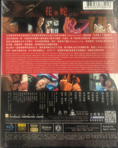 Flower & Snake Zero 花與蛇 2014 (Japanese Movie) BLU-RAY with English Sub (Region A)