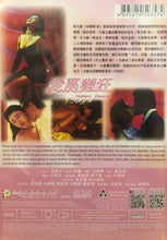 Load image into Gallery viewer, HIDDEN DESIRE 我為卿狂 1991 (Hong Kong Movie) DVD ENGLISH SUB (REGION 3)