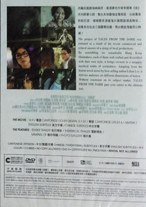 TALES FROM THE DARK 1 迷離夜 2013 (HONG KONG MOVIE) DVD ENGLISH SUB (REGION 3)