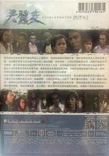 Load image into Gallery viewer, REINCARNATED 天蠶變1979 PART 3 ATV (5DVD end ) (NON ENGLISH SUBTITLES) REGION FREE