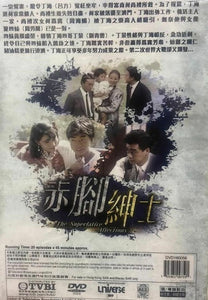 THE SUPERLATIVE AFFECTIONS 赤腳紳士 1986 TVB (4DVD) NON ENGLISH SUB (REGION FREE)