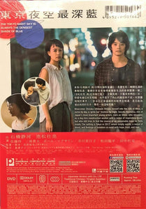 THE TOKYO NIGHT SKY IS ALWAYS THE DENSEST SHADE OF BLUE 2017 (JAPANESE) DVD (REGION 3)