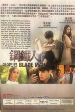 Load image into Gallery viewer, BLADE MAN 2014 DVD (KOREAN DRAMA) 1-18 EPISODES WITH ENGLISH SUBTITLES (ALL REGION)  鋼鐵人