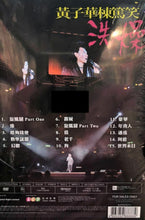 Load image into Gallery viewer, DAYO WONG - 黃子華 棟篤笑 洗燥 2012 CANTONESE 3DVD (NON SUB) REGION FREE