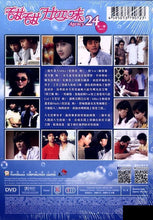 Load image into Gallery viewer, AGENCY 24 甜甜廿四味 ATV 1981 PART1 (3DVD) PAL (NON ENGLISH SUB ) REGION FREE