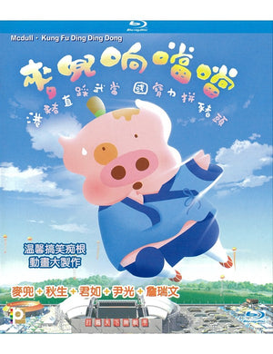 Mcdull - Kung Fu Ding Ding Dong 麥兜響噹噹 2009 (H.K) BLU-RAY with English Sub (Region Free)