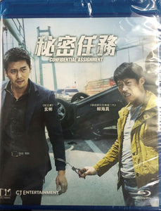 Confidential Assignment 秘密任務 2017 (Korean Movie) BLU-RAY with English Subtitles (Region A)