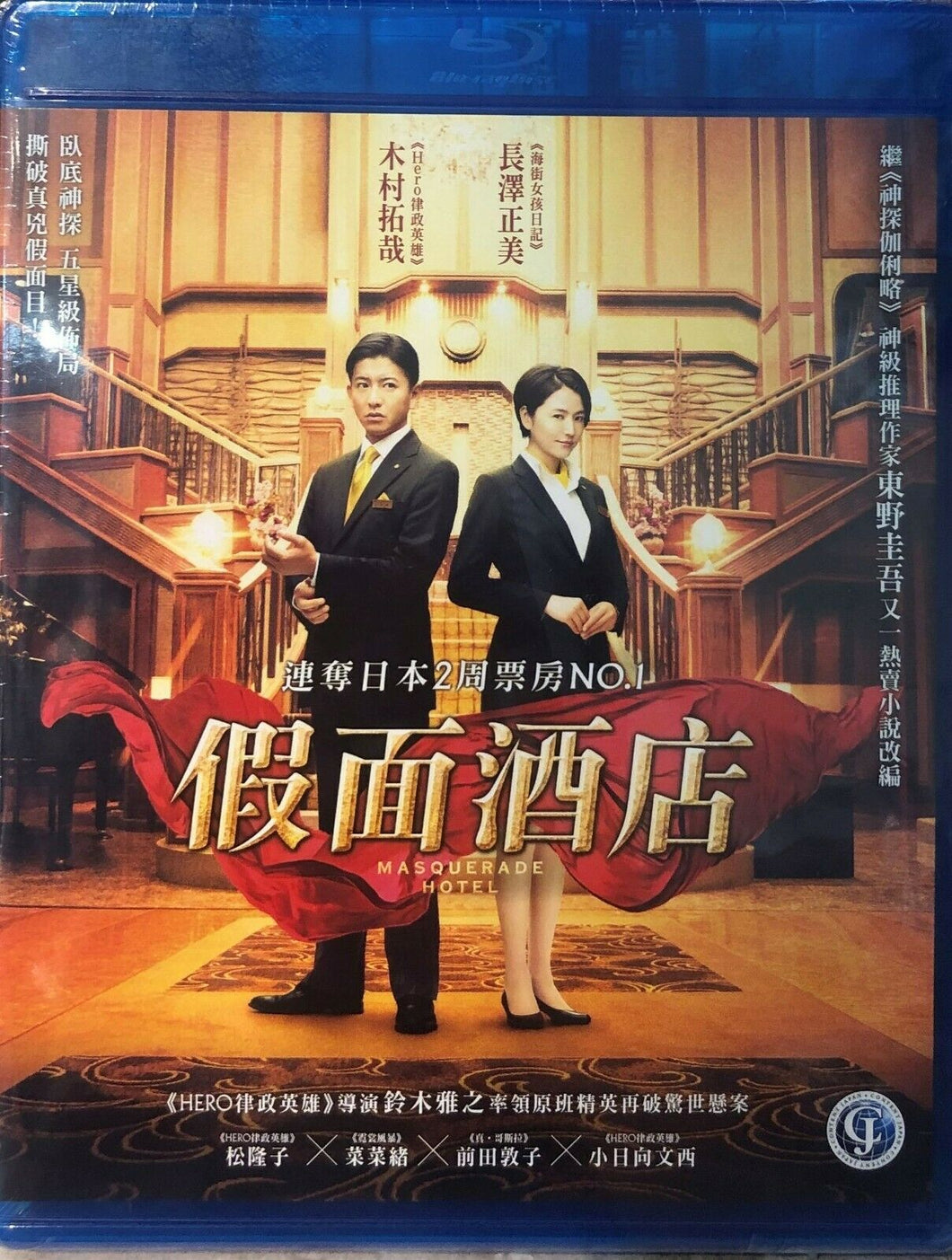 Masquerade 假面酒店 2019 (Japanese Movie) BLU-RAY with English Sub (Region A)