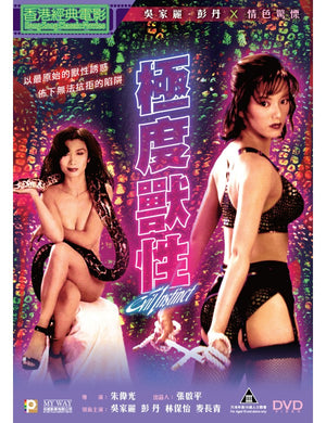 EVIL INSTINCT Evil Instinct 極度獸性 1996 (Hong Kong Movie) DVD ENGLISH SUBTITLES (REGION 3)