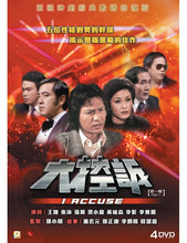 Load image into Gallery viewer, I ACCUSE 大控訴 1980 PART 1 ATV (4DVD) (NON ENGLISH SUB) REGION FREE