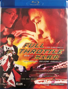 Full Throttle 烈火戰車 1995 ANDY LAU (Hong Kong Movie) BLU-RAY with Eng Sub (Region A)