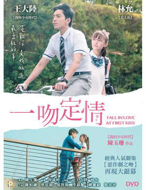 FALL IN LOVE AT FIRST KISS 一吻定情 2019 (Mandarin Movie) DVD ENGLISH SUB (REGION 3)
