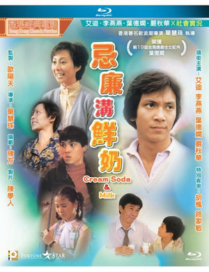 Cream Soda & Milk  忌廉溝鮮奶 1981 (Hong Kong Movie) BLU-RAY with English Sub (Region A)