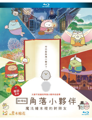 Sumikkogurashi: Good To Be In The Corner 2020 (BLU-RAY) with English Sub (Region A)
