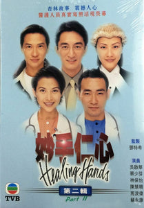 HEALING HANDS 1 (妙手仁心 1 PART 2 END) 1998 TVB (4 DVD) NON ENGLISH SUB (REGION FREE)