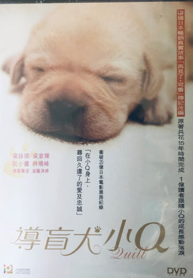 QUILL 導盲犬小 Q  2004  (Japanese Movie) DVD ENGLISH SUBTITLES (REGION 3)