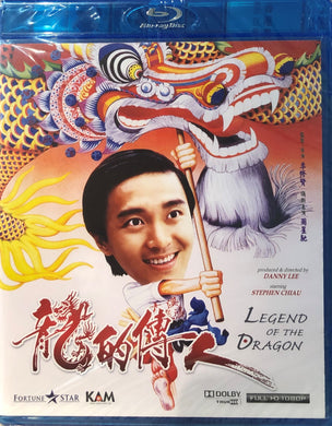 Legend of The Dragon 龍的傳人 1991 (Hong Kong Movie) BLU-RAY with English Subtitles (Region A)