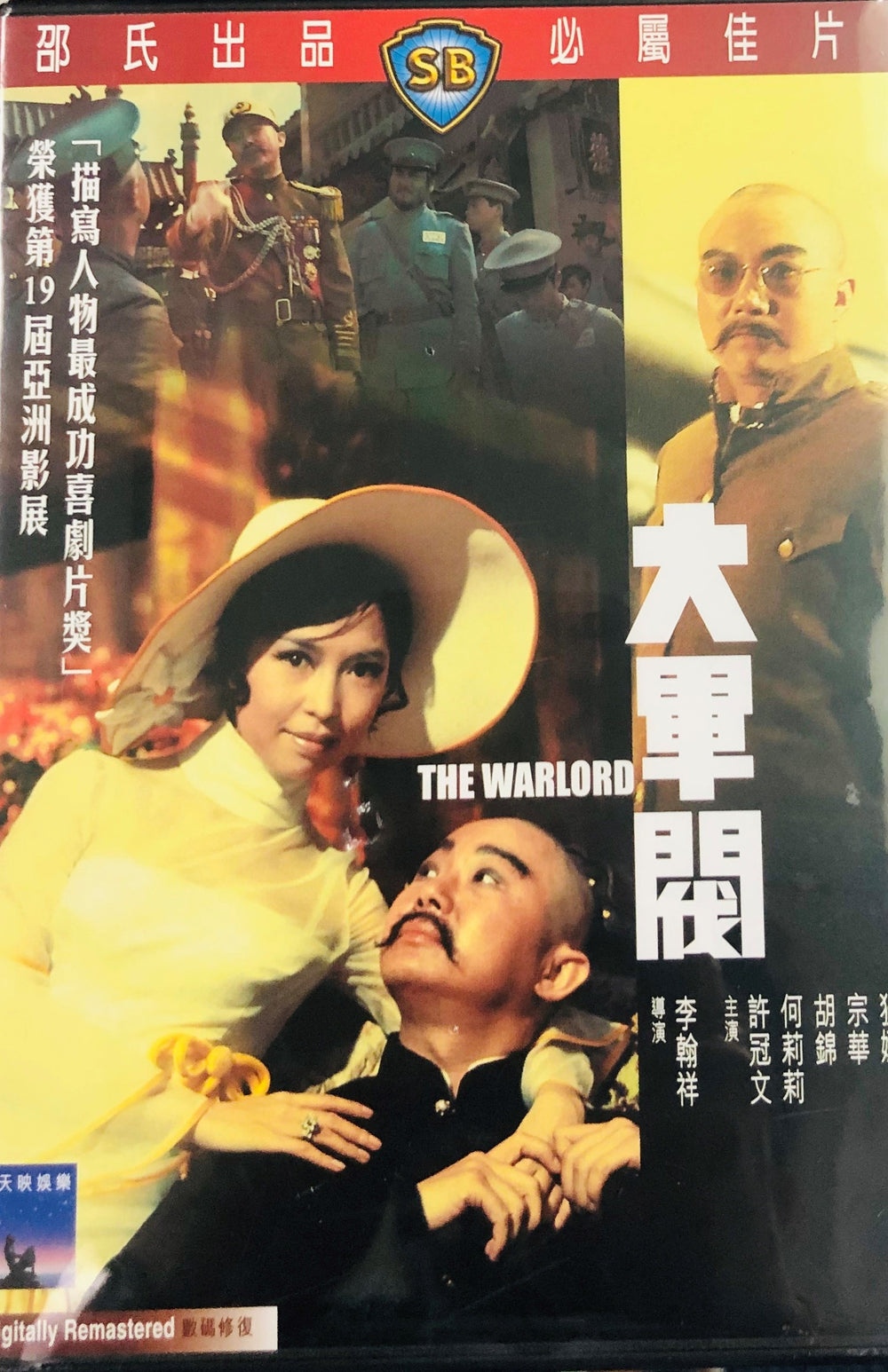 THE WARLORD 大軍閥 1972 (Shaw Bros) DVD WITH ENGLISH SUBTITLES (REGION 3)