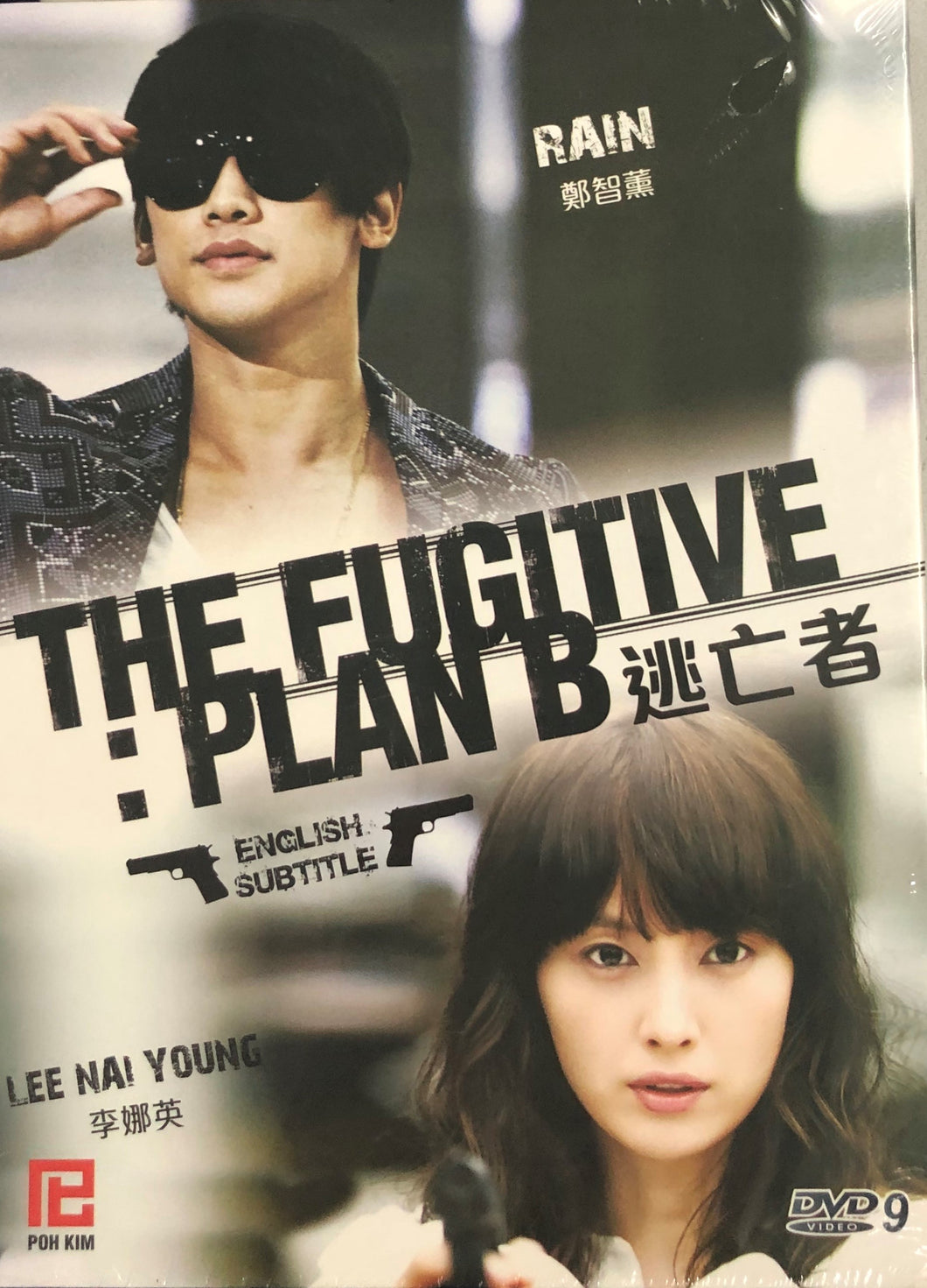 THE FUGITIVE: PLAN B (KOREAN DRAMA) 2010 DVD 1-20 EPISOES ENGLISH SUB (REGION FREE)