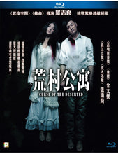 Load image into Gallery viewer, Curse of The Deserted 荒村公寓 2010 Horror Movie (BLU-RAY) with English Sub (Region Free)