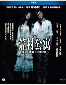 Curse of The Deserted 荒村公寓 2010 Horror Movie (BLU-RAY) with English Sub (Region Free)