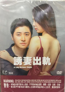 A Long Distance Couple 2017 (Korean Movie) DVD with English Subtitles (Region 3)