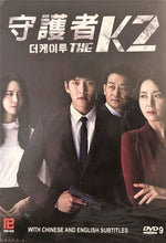 Load image into Gallery viewer, THE K2 2016 (KOREAN DRAMA) DVD 1-16 EPISODES WITH ENGLISH SUBTITLES (ALL REGION) K2的守護者