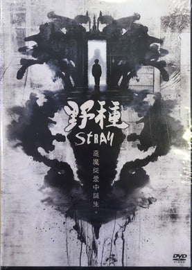 STRAY 野種 2019 (Russian Movie) DVD ENGLISH SUBTITLES (REGION 3)