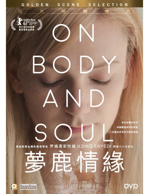ON BODY AND SOUL 夢鹿情緣 2017 (Hungarian Movie) DVD WITH ENGLISH SUB (REGION 3)