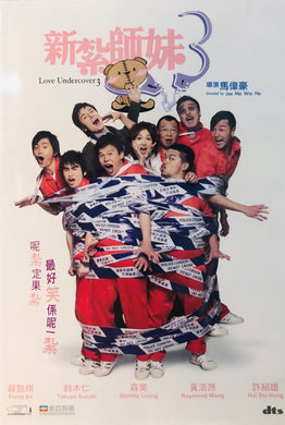 LOVE UNDERCOVER 3 新紮師妺 3 2006 (Hong Kong Movie) DVD ENGLISH SUBTITLES (REGION FREE)