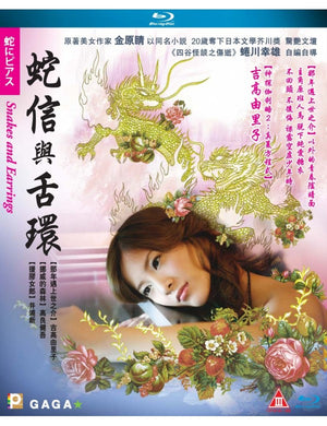 Snakes and Earrings 2008 (Japanese Movie) BLU-RAY with English Sub (Region A)