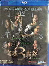 Load image into Gallery viewer, 3 AM 勾魂3點終 2013 Thai Movie (3D + 2D) BLU-RAY with English Sub (Region A)