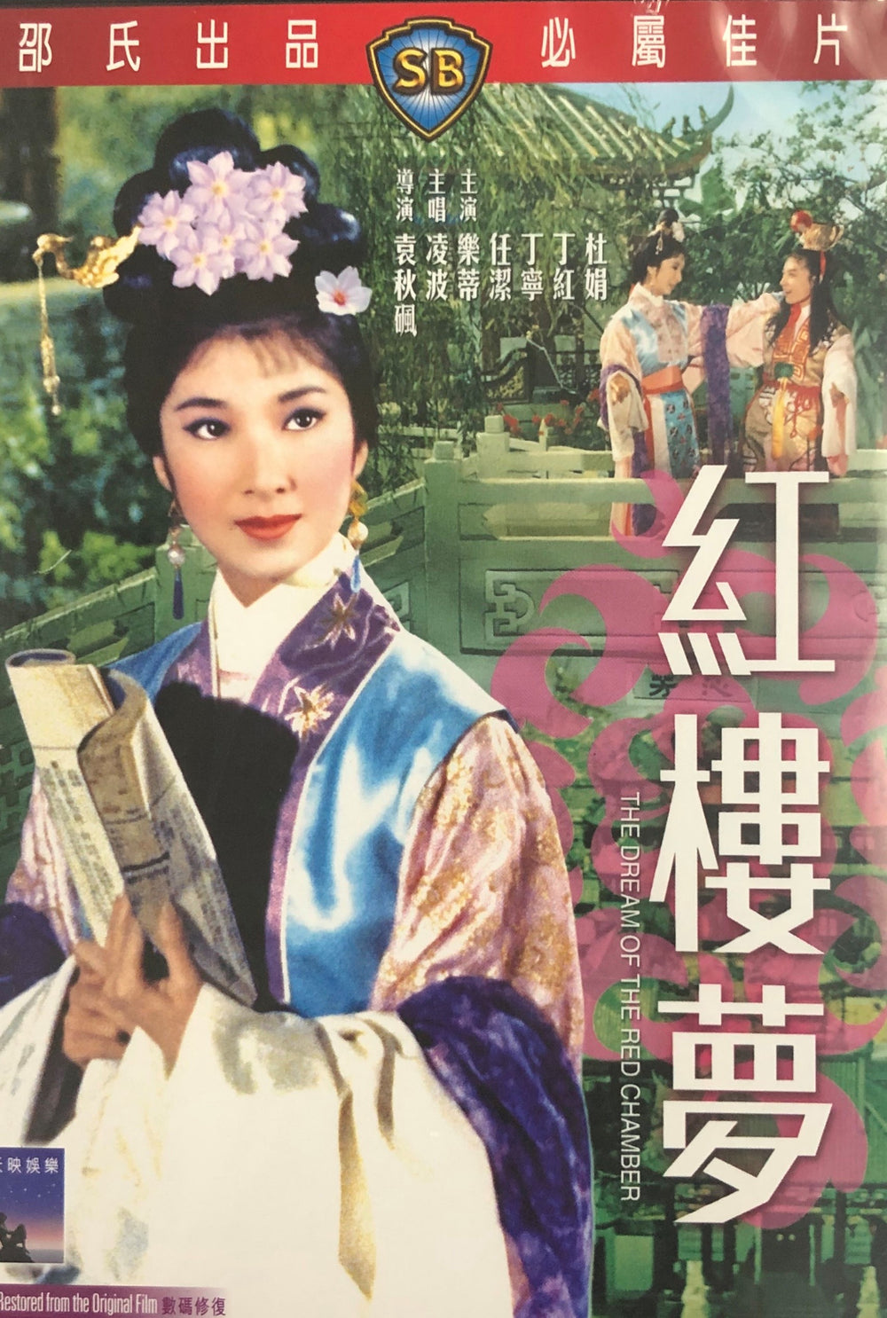 THE DREAM OF THE RED CHAMBER 紅樓夢 1961 (Shaw Bros) DVD WITH ENGLISH SUBTITLES (REGION 3)