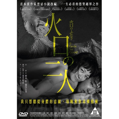 IT FEELS SO GOOD 火口的二人 2019 (Japanese Movie) DVD ENGLISH SUB (REGION 3)