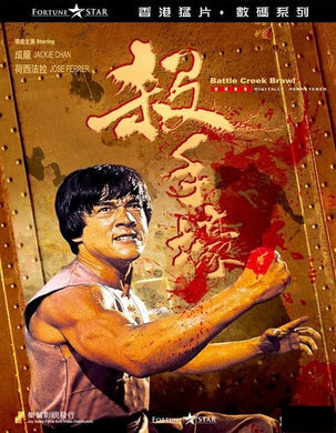BATTLE CREEK BRAWL 殺手壕 1980  (Hong Kong Movie) DVD ENGLISH SUB (REGION FREE)