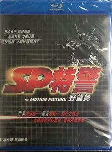 SP: The Motion Picture I 野望篇 2010 (Japanese Movie) BLU-RAY with English Sub (Region A)