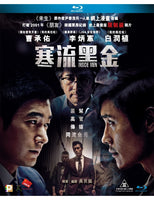 Inside Men 寒流黑金 2016 (Korean Movie) BLU-RAY with English Subtitles (Region A)