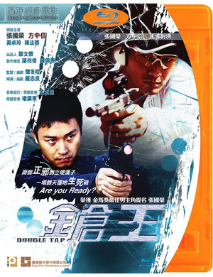 Double Tap 鎗王 2000 Hong Kong Movie) BLU-RAY with English Sub (Region A)