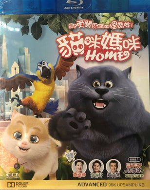 Cats 貓咪媽咪 Home 2018 (Animation) BLU-RAY with English Subtitles (Region Free)