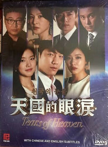 TEARS OF HEAVEN 2014 KOREAN TV (1-25 end) DVD ENGLISH SUBTITLES (REGION FREE)