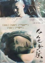 Load image into Gallery viewer, THE WHITE GIRL 白色女孩 2017 (Hong Kong Movie) DVD ENGLISH SUB (REGION FREE)