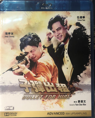 Bullet For Hire 子彈出租 1991 (Hong Kong Movie) BLU-RAY English Subtitles (Region A)