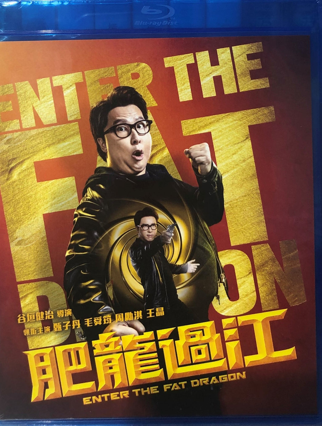 Enter The Fat Dragon  肥龍過江 2019 (Hong Kong Movie) BLU-RAY with English Sub (Region A)