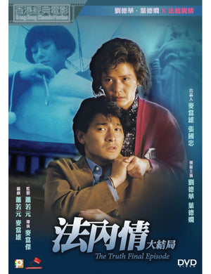 THE TRUTH FINAL EPISODE 法內情大結局 1989 (Hong Kong Movie) DVD ENGLISH SUB (REGION 3)