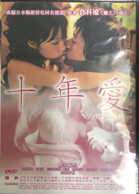 10 YEARS LOVE 十年愛 2009 (Japanese Movie) DVD ENGLISH SUB (REGION 3)